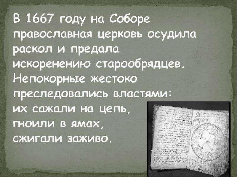 Старообрядцы. Старообрядческая церковь св. Георгия Победоносца, слайд 3