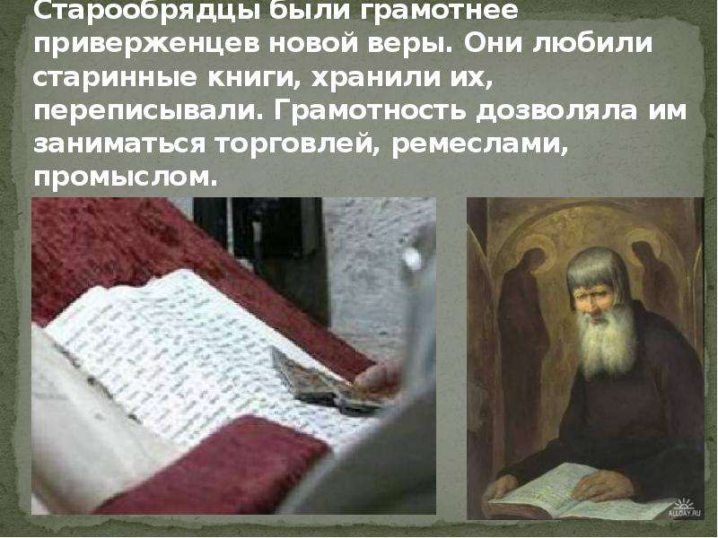 Старообрядцы были грамотнее приверженцев новой веры. Они любили старинные книги, хранили их, перепис