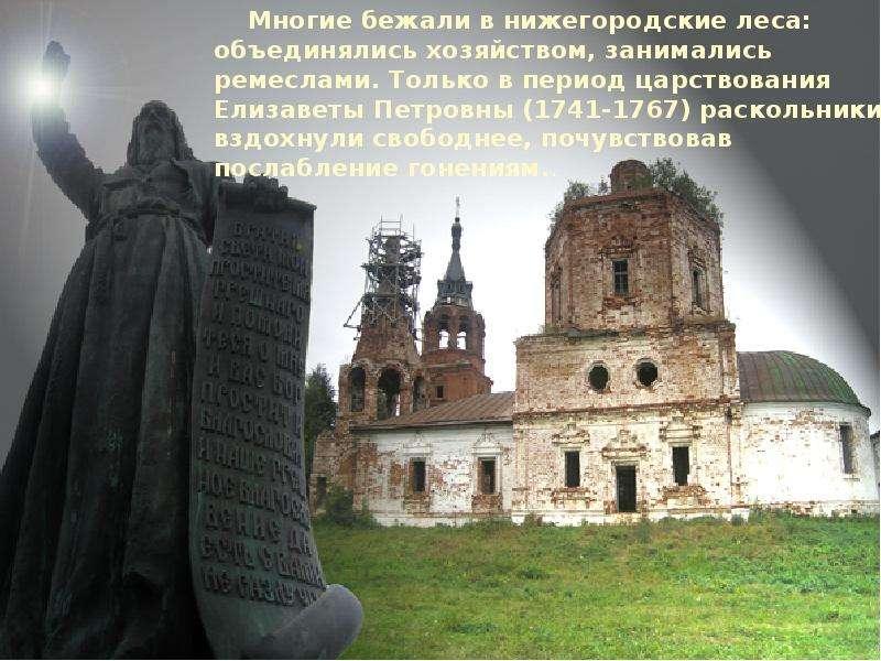 Многие бежали в нижегородские леса: объединялись хозяйством, занимались ремеслами. Только в период ц