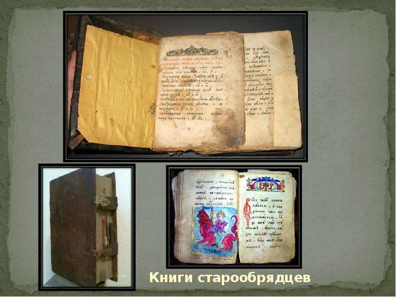 Книги старообрядцев