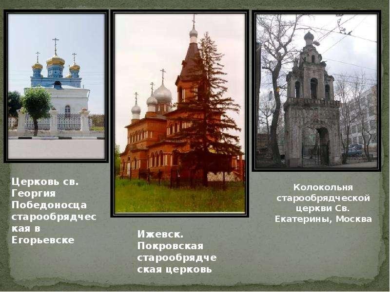 Колокольня старообрядческой церкви Св. Екатерины, Москва Колокольня старообрядческой церкви Св. Екат