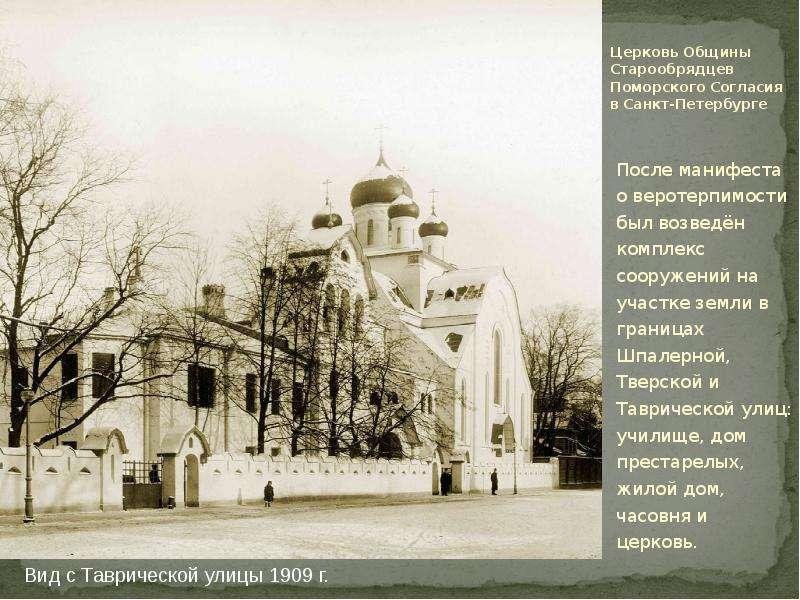 Церковь Общины Старообрядцев Поморского Согласия в Санкт-Петербурге После манифеста о веротерпимости