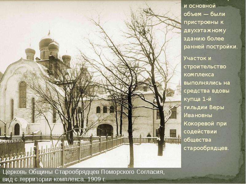Части здания Церкви — звонница, галерея и основной объем — были пристроены к двухэтажному зданию бол