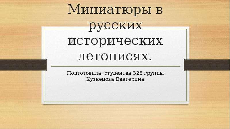 Презентация Миниатюры в русских исторических летописях