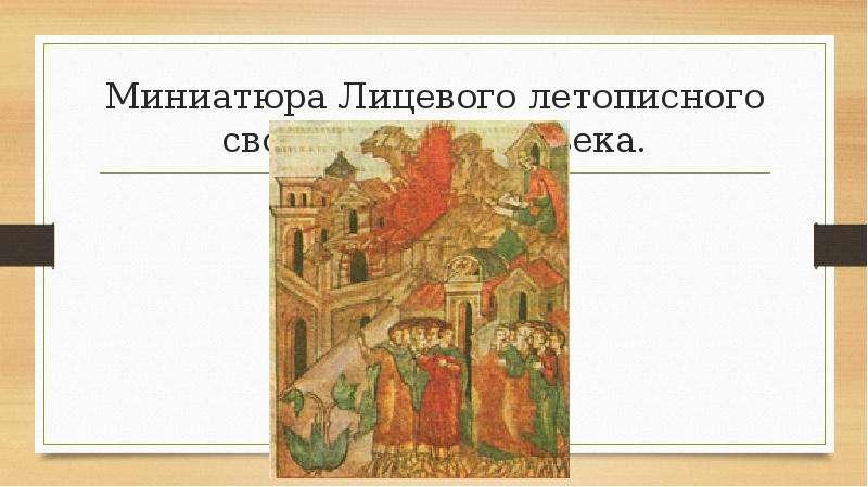 Миниатюра Лицевого летописного свода. Конец XVI века.