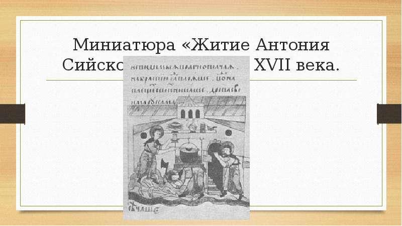 Миниатюра «Житие Антония Сийского». Середина XVII века.