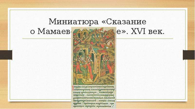 Миниатюра «Сказание о Мамаевом побоище». XVI век.
