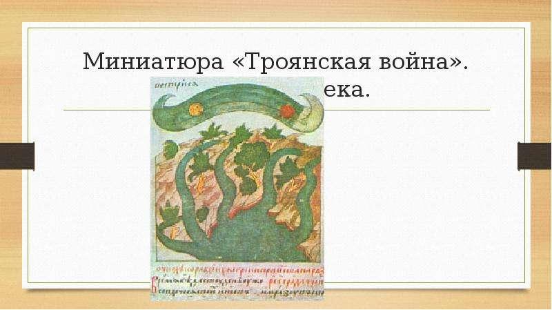 Миниатюра «Троянская война». Конец XVI века.