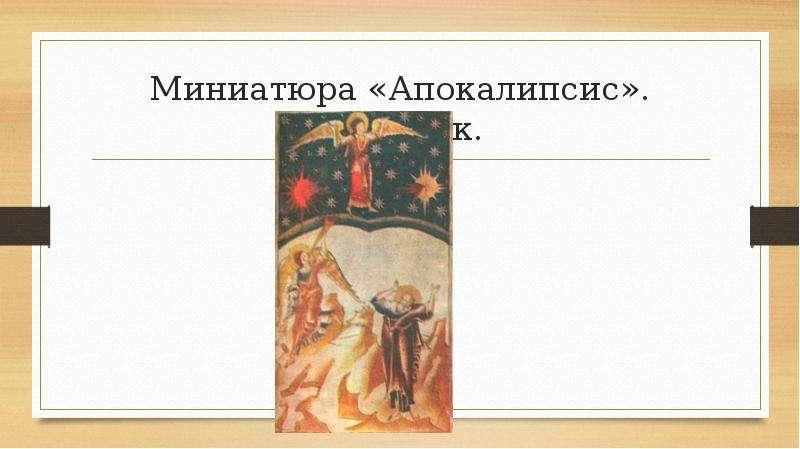 Миниатюра «Апокалипсис». XVIII век.