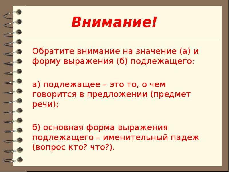 Внимание! Обратите внимание на значение (а) и форму выражения (б) подлежащего: а) подлежащее – это т