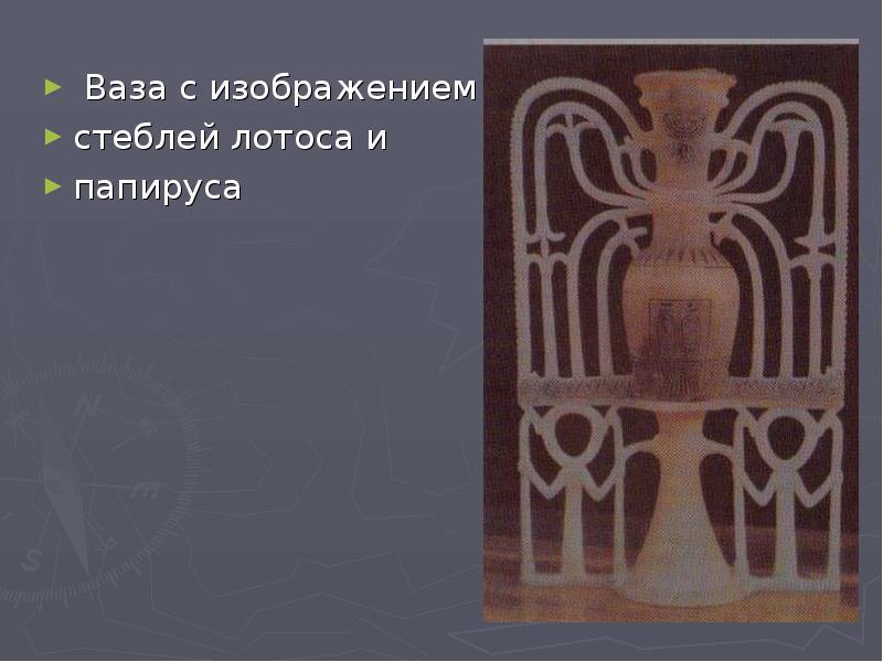 Ваза с изображением стеблей лотоса и папируса