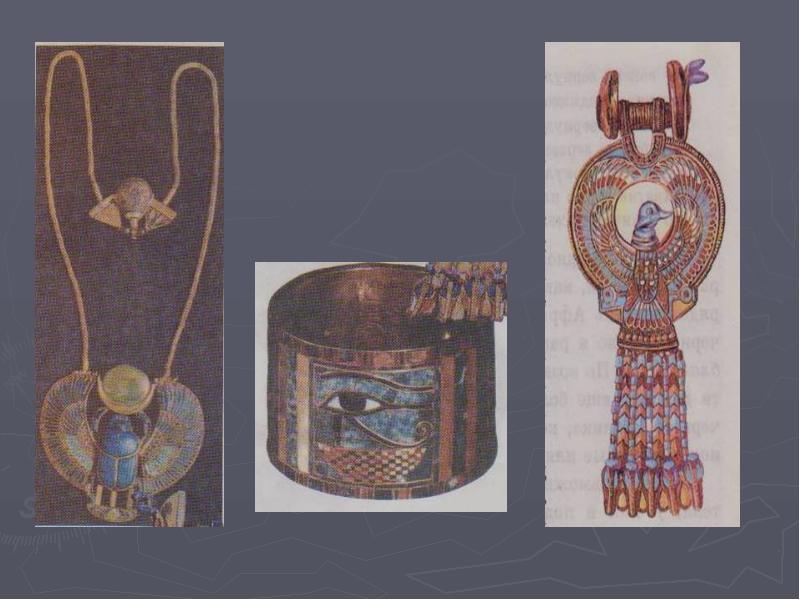 Украшения в жизни древних обществ, слайд 15