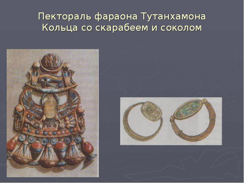 Пектораль фараона Тутанхамона Кольца со скарабеем и соколом