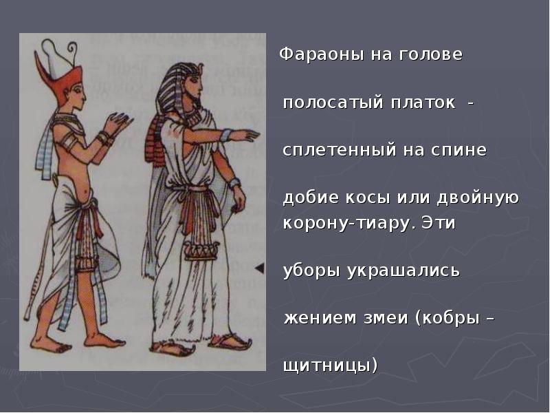 Фараоны на голове носили полосатый платок - клафт, сплетенный на спине напо- добие косы или двойную