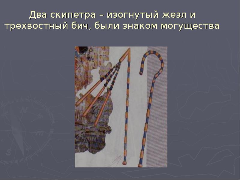 Два скипетра – изогнутый жезл и трехвостный бич, были знаком могущества