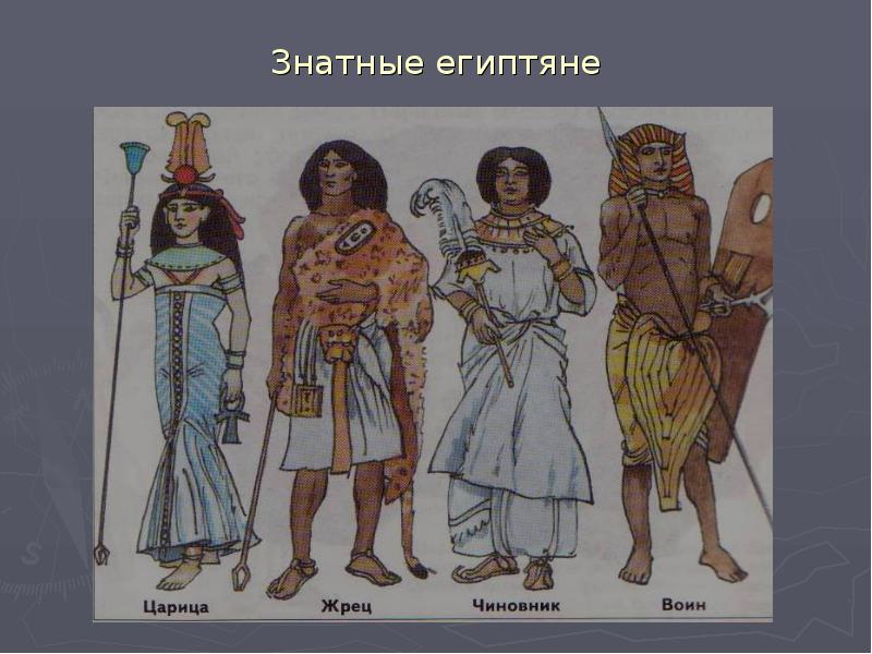 Знатные египтяне