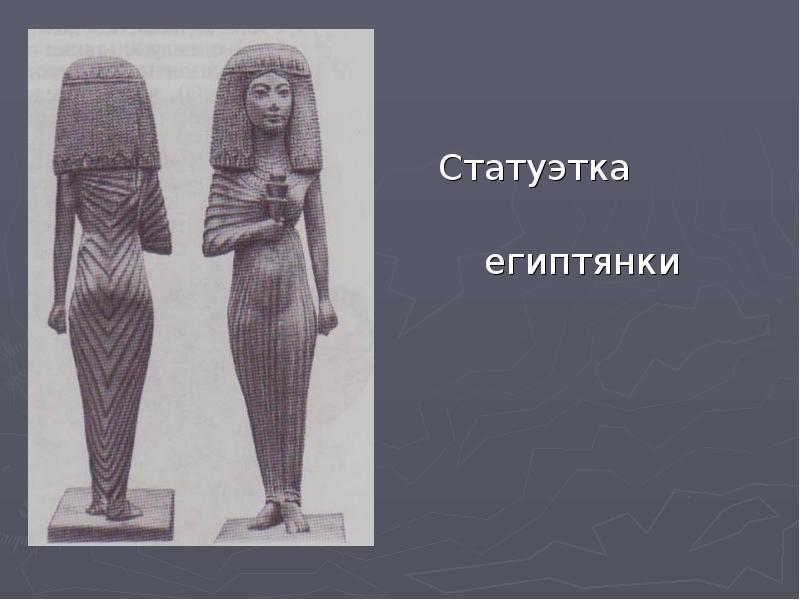 Статуэтка знатной египтянки