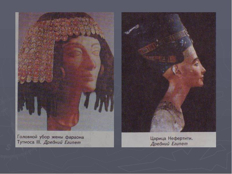 Украшения в жизни древних обществ, слайд 10