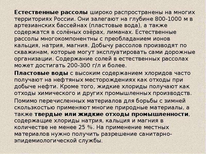 Естественные рассолы широко распространены на многих территориях России. Они залегают на глубине 800