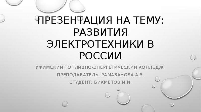 Презентация Развитие электротехники в России