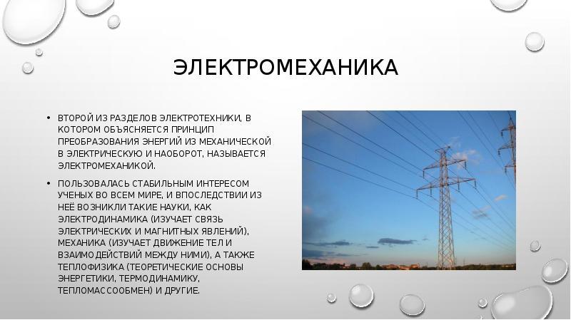 Электромеханика Второй из разделов электротехники, в котором объясняется принцип преобразования энер
