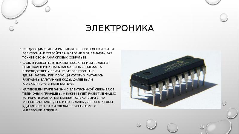 Электроника Следующим этапом развития электротехники стали электронные устройства, которые в миллиар