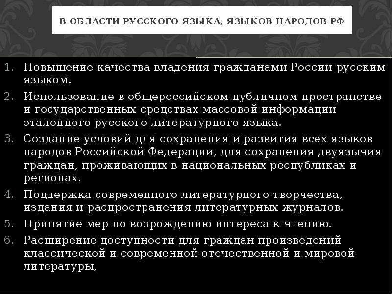 В области русского языка, языков народов РФ Повышение качества владения гражданами России русским яз