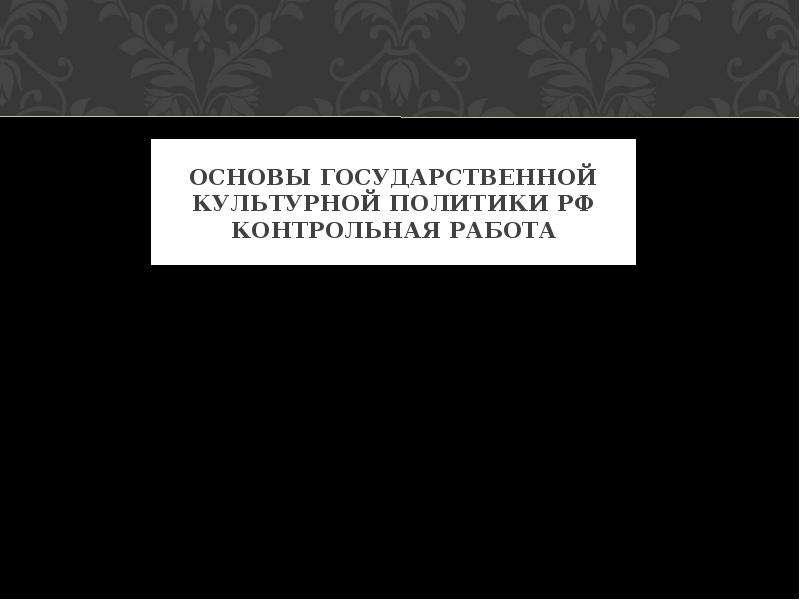 Основы государственной культурной политики РФ Контрольная работа