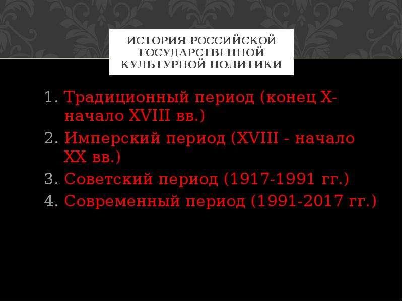 История российской государственной культурной политики Традиционный период (конец X- начало XVIII вв