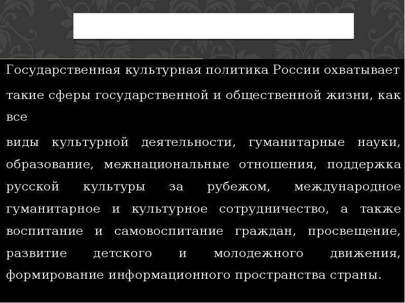 Роль гКП в жизни государства и общества Государственная культурная политика России охватывает такие