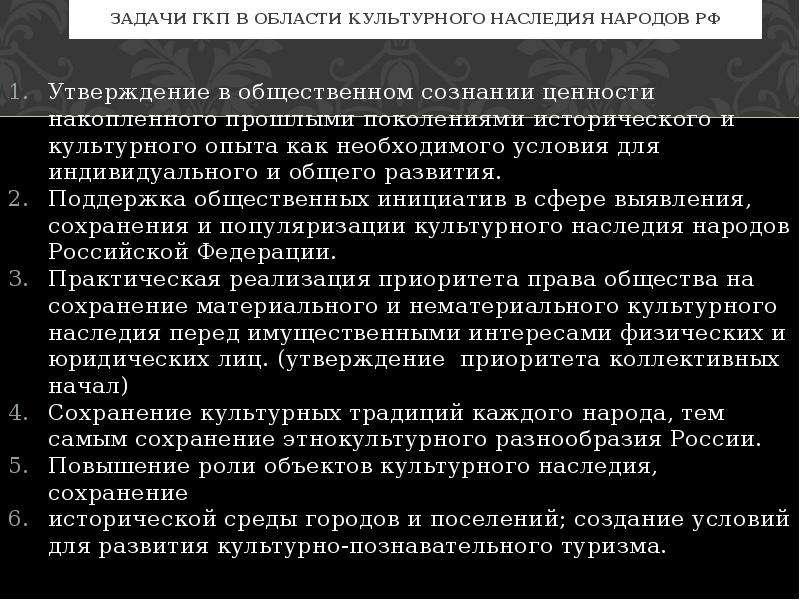 Задачи ГКП в области культурного наследия народов РФ Утверждение в общественном сознании ценности на