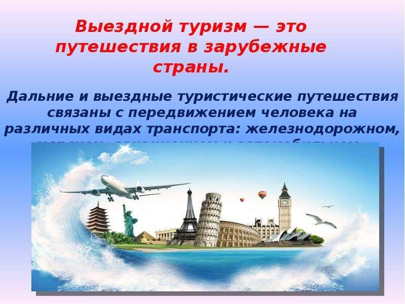 Выездной туризм — это путешествия в зарубежные страны. Дальние и выездные туристические путешествия