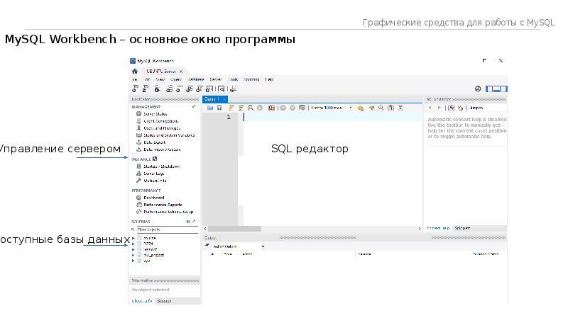 программа для работы с mysql удаленно