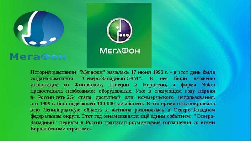 Презентация Мегафон. Основные виды деятельности
