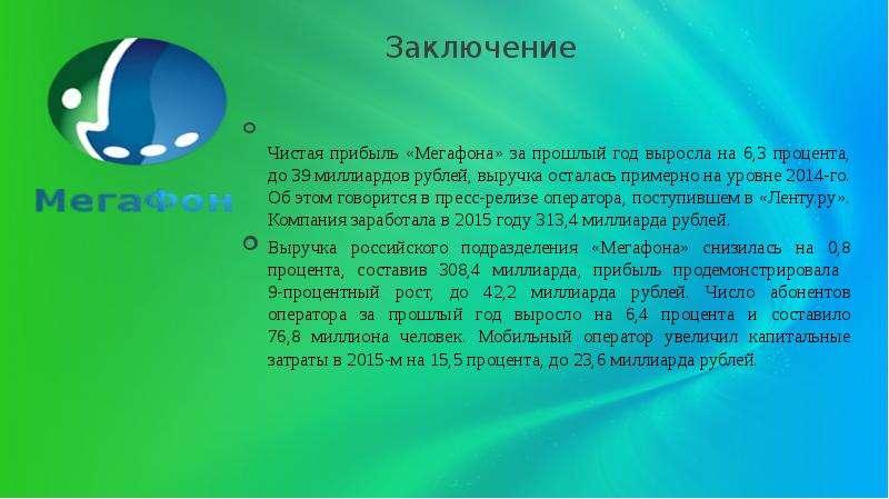 Заключение Чистая прибыль «Мегафона» за прошлый год выросла на 6,3 процента, до 39 миллиардов рублей