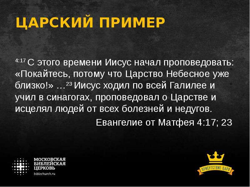 ЦАРСКИЙ ПРИМЕР 4:17 С этого времени Иисус начал проповедовать: «Покайтесь, потому что Царство Небесн