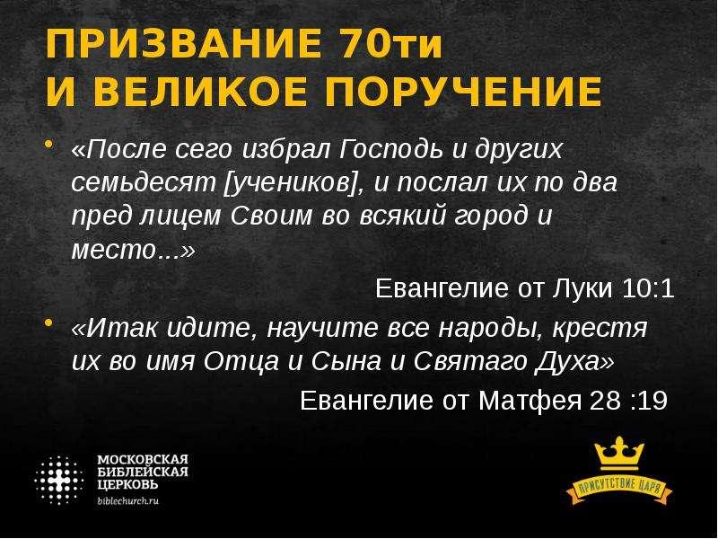 ПРИЗВАНИЕ 70ти И ВЕЛИКОЕ ПОРУЧЕНИЕ «После сего избрал Господь и других семьдесят [учеников], и посла
