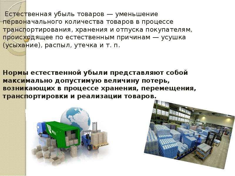 Естественная убыль товаров — уменьшение первоначального количества товаров в процессе транспортирова