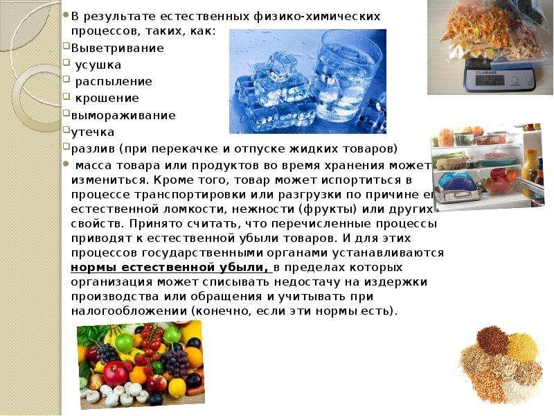 В результате естественных физико-химических процессов, таких, как: В результате естественных физико-