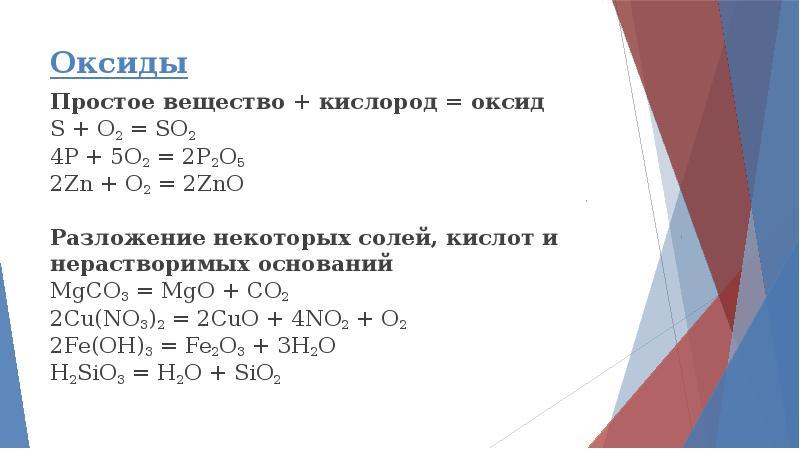 Оксиды Простое вещество + кислород = оксид S + O2 = SO2 4P + 5O2 = 2P2O5 2Zn + O2 = 2ZnO Разложение