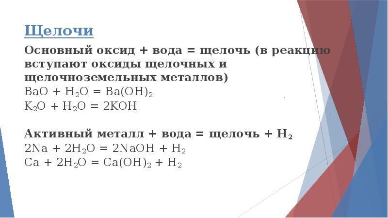 Щелочи Основный оксид + вода = щелочь (в реакцию вступают оксиды щелочных и щелочноземельных металло