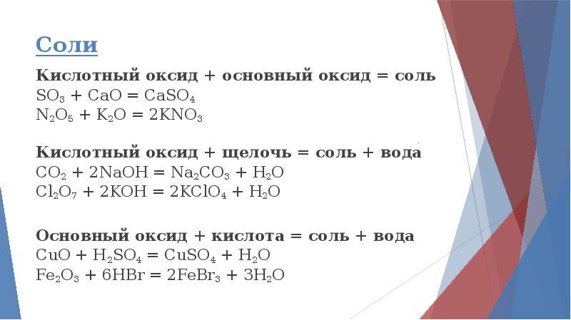Соли Кислотный оксид + основный оксид = соль SO3 + CaO = CaSO4 N2O5 + K2O = 2KNO3 Кислотный оксид +