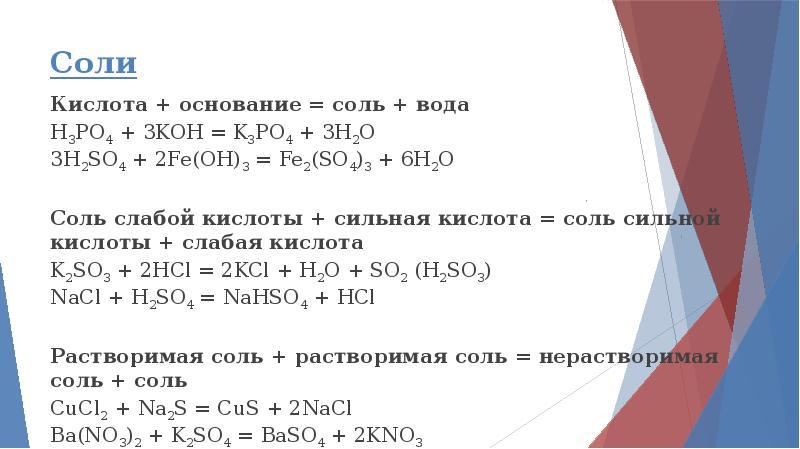 Соли Кислота + основание = соль + вода H3PO4 + 3KOH = K3PO4 + 3H2O 3H2SO4 + 2Fe(OH)3 = Fe2(SO4)3 + 6