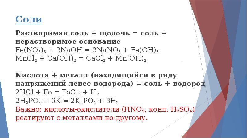 Соли Растворимая соль + щелочь = соль + нерастворимое основание Fe(NO3)3 + 3NaOH = 3NaNO3 + Fe(OH)3