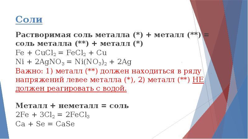 Соли Растворимая соль металла (*) + металл (**) = соль металла (**) + металл (*) Fe + CuCl2 = FeCl2