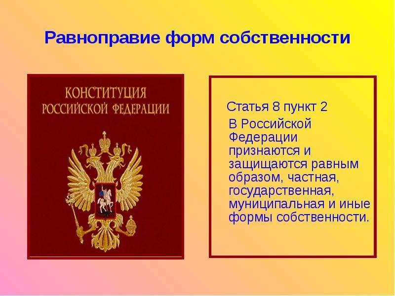 Равноправие форм собственности Статья 8 пункт 2 В Российской Федерации признаются и защищаются равны