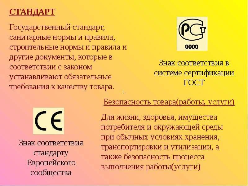 Гражднское право. Защита прав потребителей, рис. 24