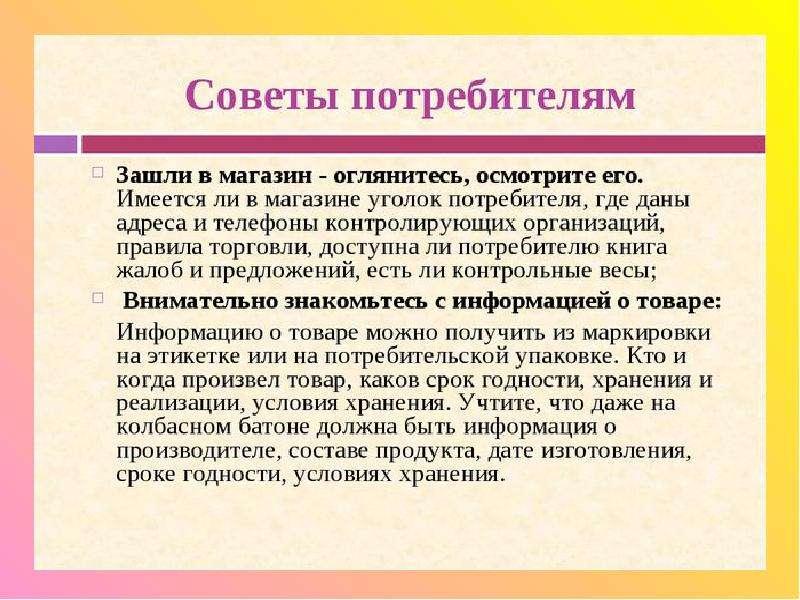Гражднское право. Защита прав потребителей, рис. 26