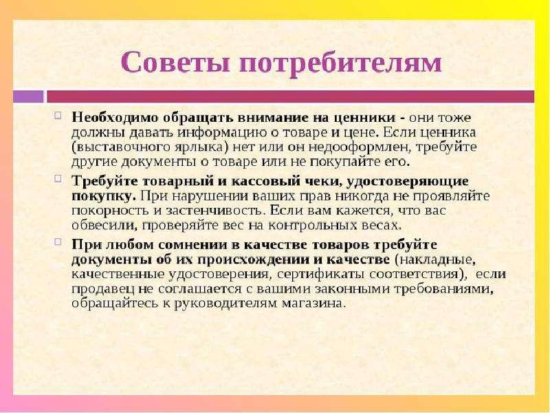 Гражднское право. Защита прав потребителей, рис. 27