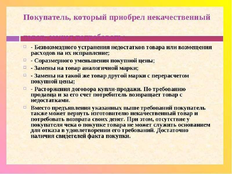 Гражднское право. Защита прав потребителей, рис. 28